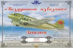 Воздушный извозчик AviaHAM