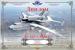 """""""АН-225 Мрия"""""""