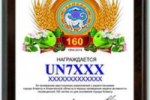 ALMATY-160 PLAQUE