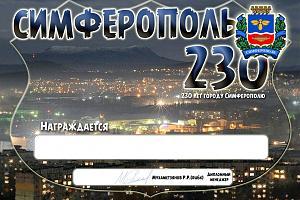 230 лет городу Симферополю