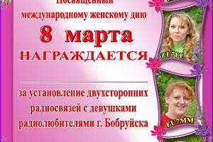 """Диплом """"YL Bobruisk"""""""