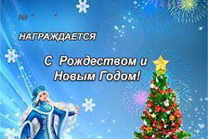 """Диплом """"Снегурочка"""""""