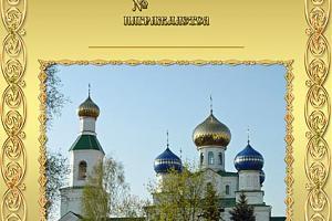 Диплом По Святым местам Беларуси