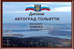 АВТОГРАД -Тольятти