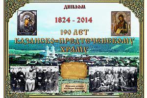190 лет Казанско -Предтеченскому храму