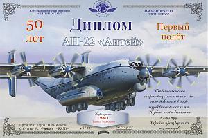 """АН-22 """"Антей"""""""