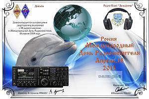 Международный День Радиолюбителя