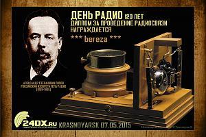 День радио 2015