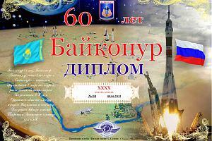 60 лет Байконур