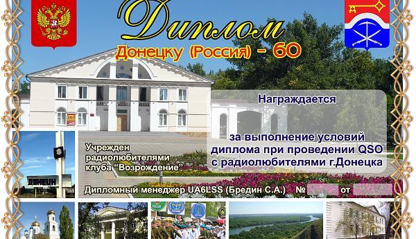 Донецку (Россия) - 60