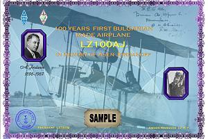 Первый болгарский самолет