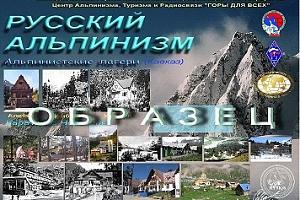 """Дипломная программа """"Русский Альпинизм"""""""