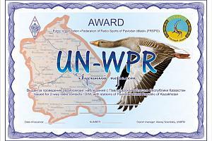 UN-WPR, Гусиный перелет