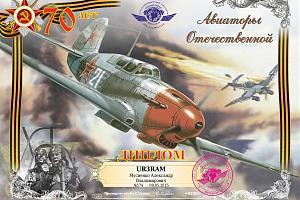 Авиаторы отечественной