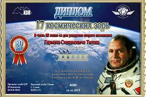 Диплом «17 космических зорь»