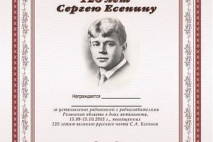 120 лет Сергею Есенину