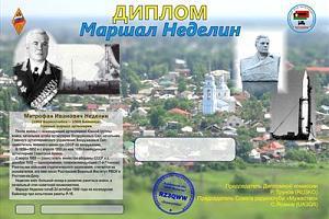 Маршал Неделин