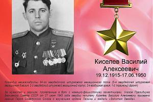 К 100-летию со дня рождения Героя Советского Союза Киселева В.А