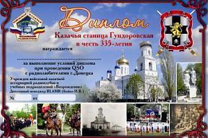 Казачья станица Гундоровская