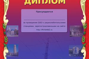 "Диплом ""Журнала RV6AMZ"""