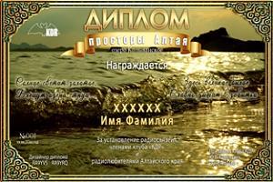 """Просторы Алтая: """"Озеро Колыванское"""""""