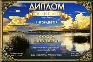"""Просторы Алтая: """"Озеро Белое"""""""