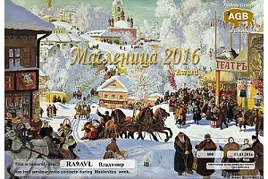 AGB MASLENITSA (Масленица) 2016