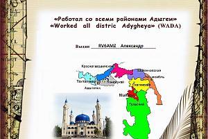 «Работал со всеми районами Адыгеи» - «Worked all distric Adygheya» (WADA)