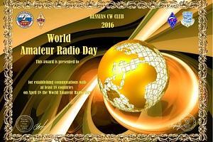 Международный день радиолюбителя 18 апреля.