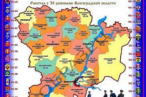 Волгоградская область - 1-й степени