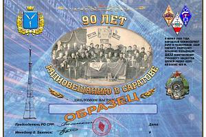 90 лет радиовещанию в Саратове