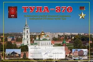Тула – 870