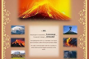 """""""Вулканы семи континентов"""" (Volcano of 7 Continents)"""