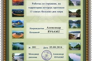 """Диплом """"13 рек мира"""""""