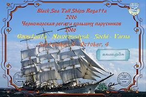 «Black Sea Tall Ships Regatta 2016»