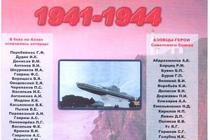 Памяти Моряков Азовской Военной Флотилии