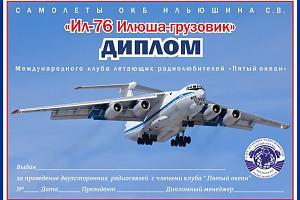 """Ил-76 Илюша-грузовик"""