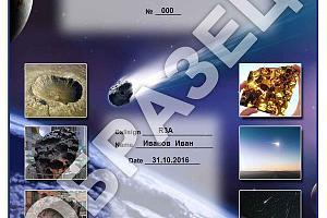 """Диплом """"Метеориты нашей эры"""" (Meteorites BC)"""