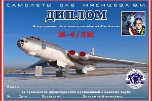 М-4/3М Самолеты ОКБ Мясищева В.М.