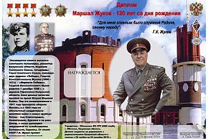 Маршал Жуков – 120 лет со дня рождения