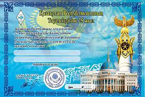 25 лет Независимости Республики Казахстан