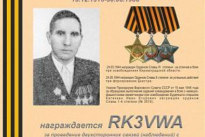 К 100-летию со дня рождения полного Кавалера Ордена Славы Катечкина И.Е.