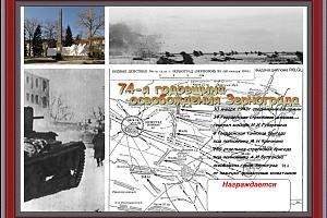74 годовщина освобождения Зернограда от фашистов