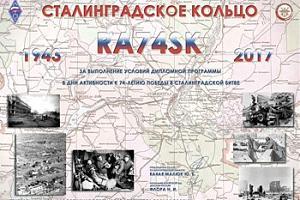 Сталинградское кольцо 74