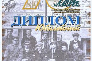 90 лет радиолюбительскому движению в Татарстане