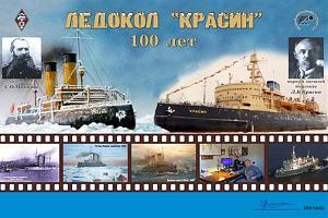 """""""Ледокол Красин - 100 лет"""""""