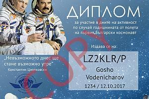 38 лет полёта Союз-33