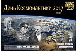 AGB-Den Kosmonavtiki-2017