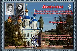 Памяти Зои и Александра Космодемьянских
