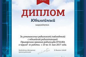 70 лет Приморскому краевому радиоклубу